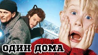 Один дома (1990) «Home Alone» - Трейлер (Trailer)