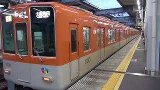 【阪神】8000系 8245F 特急大阪梅田行き 西宮発車 (FHD)