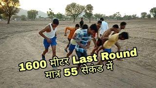 1600 meter में लास्ट राउंड Speed में केसे दोड़े - Indian Army