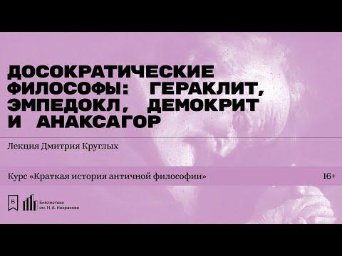 «Досократические философы: Гераклит, Эмпедокл, Демокрит и Анаксагор». Лекция Дмитрия Круглых