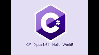 LifeSharp ▶ Изучаем C# ▶  Урок №1 ▶  Hello, World!