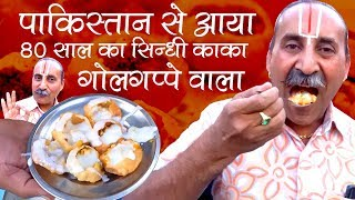 5 FLAVOURES OF WATER IN PAANI PURI