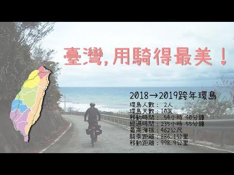2018→2019 跨年單車環島 × 大巴六九部落年祭 【CYCLING AROUND TAIWAN 10 DAYS】