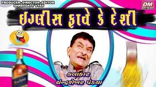 English Fave Ke Desi - Chandrasekhar Pandya Latest Comedy - Gujarati New Jokes 1 Hour Nonstop