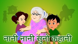 Nani Nani Suno Kahani | Hindi Nursery Rhyme
