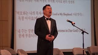 1112 연세 사랑의 나눔콘서트  남가주 연세콰이어 독창 이사효  촬영 김정식  이혜윤  2017  11  12