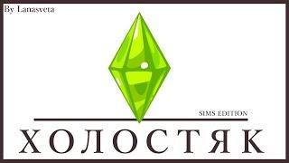 Симс 4 Летсплей: Холостяк #6 [Йога] The Sims Edition