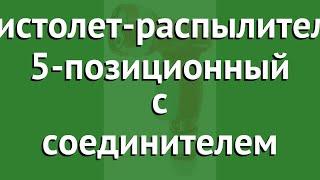 Пистолет-распылитель 5-позиционный с соединителем (ЗУБР) обзор 40413 производитель Зубр ОВК (Россия)