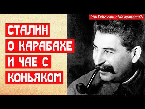 Сталин о Карабахе и чае с коньяком