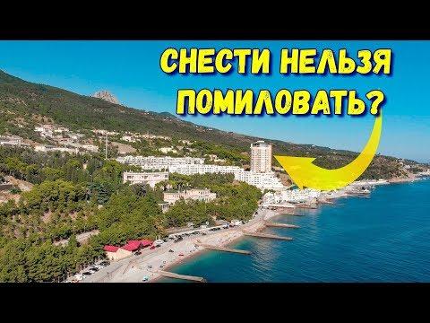 Крым 2020. Высотка у моря под снос за свой счет? Разговор с собственником. Ялта. Парковое сегодня