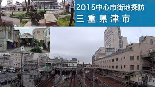 2015中心市街地探訪024・・三重県津市