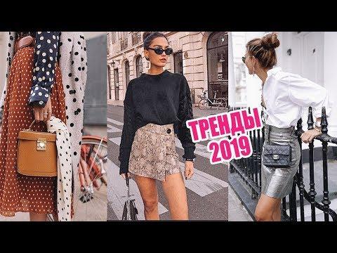 мода новосибирск интернет магазин женской одежды