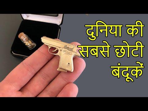 Top 10 smallest Gun   दुनिया की सबसे छोटी बंदूकें