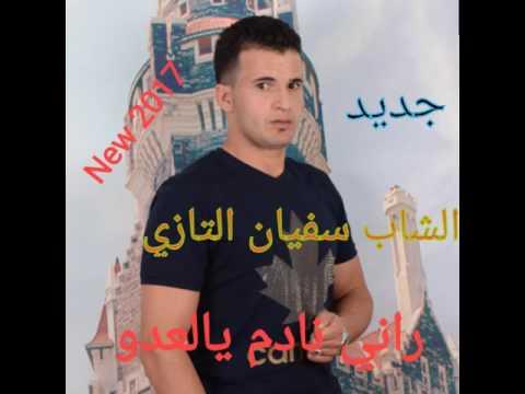 الشاب سفيان التازي 2017  راني نادم يالعدو cheb soufyan Tazi