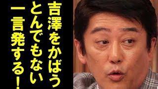 坂上忍が吉澤ひとみ容疑者のひき逃げ映像にありえない一言を発して一同驚愕!ネットから批判殺到!