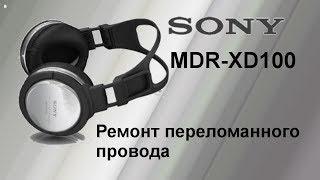 Ремонт провода наушников на примере Sony MDR XD100(Как быстро отремонтировать наушники и перестать покупать новые каждый месяц., 2014-02-25T16:54:51.000Z)