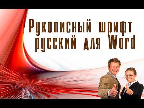 Рукописный шрифт русский для Word