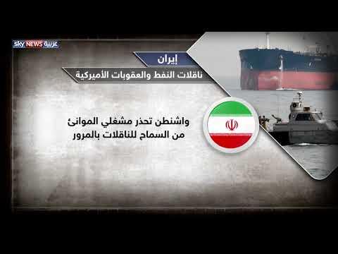 إيران.. ناقلات النفط والعقوبات الأميركية  - نشر قبل 8 ساعة