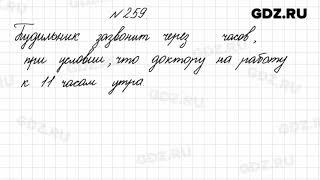 № 259 - Математика 4 класс 1 часть Моро