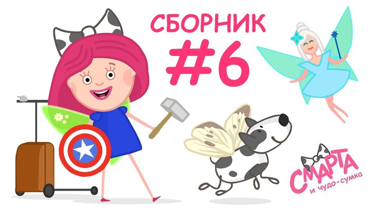 Мультфильм Смарта и чудо сумка - Мультсериал - Сборник ...