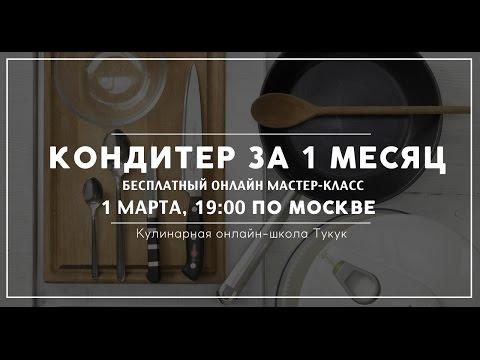 Курсы кондитеров от Анны Галич
