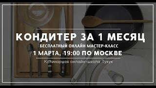 """Бесплатный онлайн Мастер-класс """"Кондитер за 1 месяц""""[01.03.2016]"""