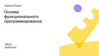 016. Малый ШАД - Основы функционального программирования - Иван Бибилов