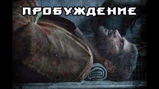 РАЗВЯЗКА (The Last Of Us) #13
