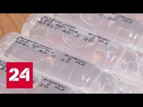 Смертельный укол лидокаина: псевдоневролог объявлен в международный розыск - Россия 24
