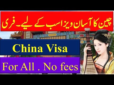 How to get China Visa.