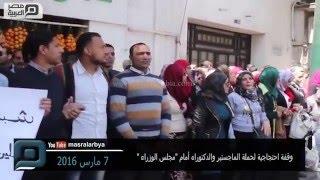 بالفيديو| وقفة احتجاجية لحملة الماجيستر والدكتوراه أمام