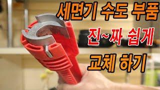 [제품리뷰]세면기 수전 교체/양변기 부품을 쉽게 교체할…