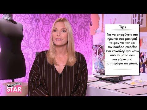 Shopping Star - 23.10.2017 - Επεισόδιο 166