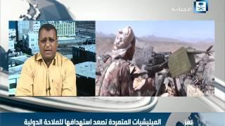 """الشعبي لـ""""الإخبارية"""": انتصار استراتيجي وهام للجيش اليمني في صعدة يعزز التقدم باتجاه العاصمة صنعاء"""