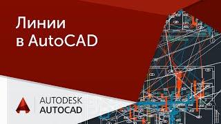 [Урок AutoCAD] Линии в Автокад.