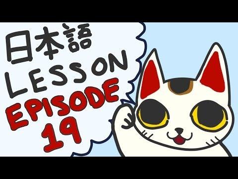 Japanese Language Lesson 19 - Te-form: Te Kudasai