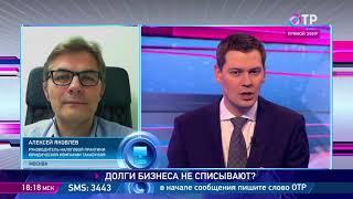 Алексей Петропольский — о том, как работает налоговая амнистия