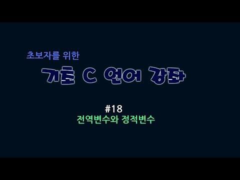 [C강좌] 초보자를 위한 기초 C 언어 강좌 #18 : 전역변수와 정적변수