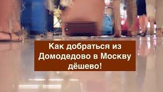 Как добраться дешево из Домодедово!(Друзья сегодня я расскажу вам как недорого добраться до Москвы из аэропорта Домодедово. Сервисы которые..., 2016-08-28T17:29:14.000Z)
