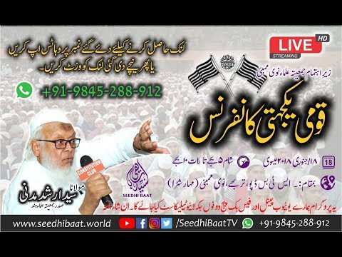#Live Streaming By Seedhi Baat Tv: Qaumi Yakjehti Conference - From New Mumbai