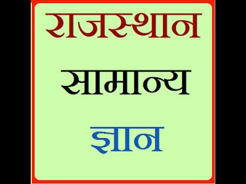 Gk Books In Hindi Pdf 2013