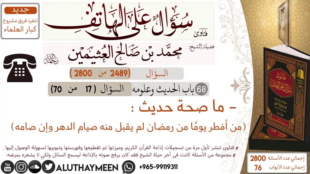 2489 ما صحة حديث من أفطر يوم ا من رمضان لم يقبل منه صيام الدهر وإن صامه سؤال على الهاتف Youtube