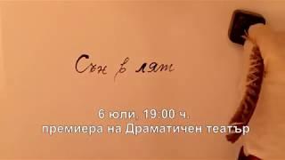 Очаквайте премиерата на Драматичен театър Търговище