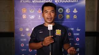 Thailand Youth League : Interview สัมภาษณ์ความพร้อมทีมมหาวิทยาลัยเกษมบัณฑิต