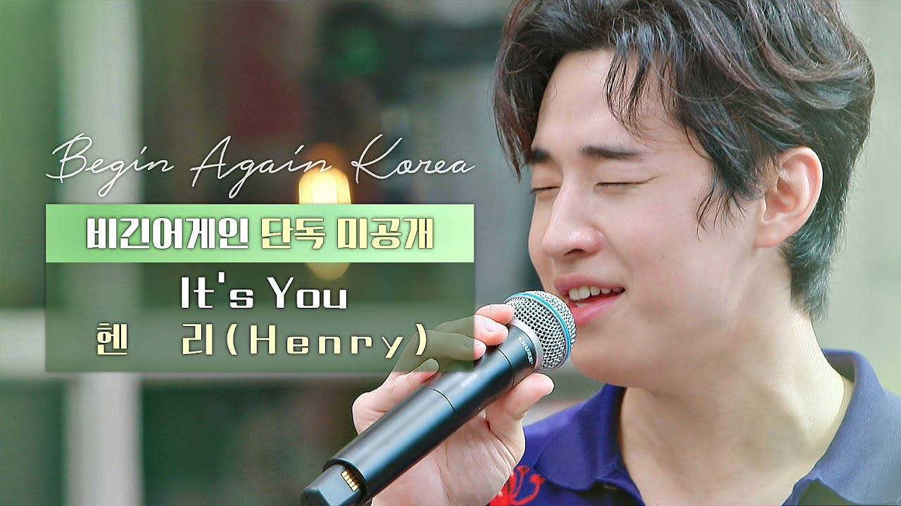 [제작진 하드 속🎧미공개] 헨리(Henry) 'It's You'♬ 매주 (일) 밤 11시 방송