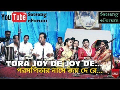 joy de joy de Anukul thakur song