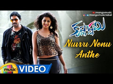Nuvvu Nenu Anthe Video Song | Krishnashtami Telugu Movie Songs | Sunil | Nikki Galrani | Mango Music
