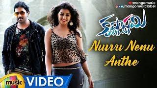 Nuvvu Nenu Anthe Video Song | Krishnashtami Telugu Movie Songs | Sunil | Nikki Galrani | Mango Music