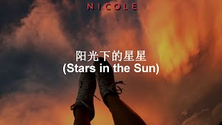 Download lagu 阳光下的星星 (Stars In The Sun) - Xiao Zhan (肖战); español