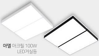 LED 거실등 아델 아크릴 100W